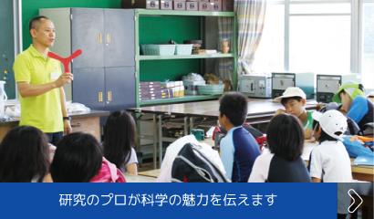科学者としてトレーニングされた講師陣 | メンデル工房サイエンス教室