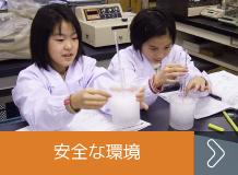 安全な環境 | メンデル工房サイエンス教室